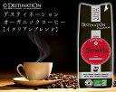Water, Soft Drinks - オーガニックコーヒー【イタリアンブレンド】 粉 250g (デスティネーションdestination 有機栽培)
