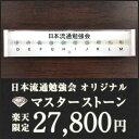 日本流通勉強会 オリジナル ダイヤモンド マスターストーン(基準石)【新品】【あす楽対応】