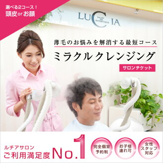 Promote hair growth! Scalp treatments and ミラクルクレンジング tickets 10P01Sep13