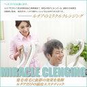 Miracle_main