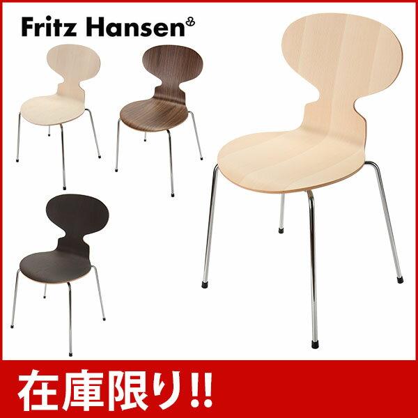 [全品送料無料]【赤字売切り価格】フリッツハンセン FRITZ HANSEN アリンコチェア アントチェア ANT CHAIR 3101 スタッキング可能 椅子 アウトレット