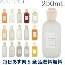 [全品送料無料] クルティ Culti ホームディフューザー スタイル 250ml ルームフレグランス Home Diffuser Stile スティック インテリア 天然香料 イタリア あす楽