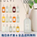 [全品送料無料] クルティ Culti ホームディフューザー スタイル 1000ml ルームフレグランス Home Diffuser Stile スティック インテリア 天然香料 イタリア あす楽