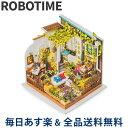 [全品送料無料] DG108 Robotime ミニチュアハウス ドールハウス ミラーズガーデン ロボタイム DIY Mini House Millers Garden おもちゃ..