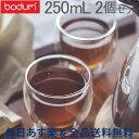 【GWもあす楽】 全品送料無料 ボダム BODUM グラス パヴィーナ ダブルウォールグラス 250mL 2個セット 耐熱 保温 保冷 二重構造 4558-10 Pavina コップ タンブラー 母の日 あす楽
