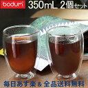 【GWもあす楽】 全品送料無料 ボダム BODUM グラス パヴィーナ ダブルウォールグラス 350mL 2個セット 耐熱 保温 保冷 二重構造 4559-10 Pavina タンブラー ビール 母の日 あす楽