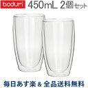 【GWもあす楽】 全品送料無料 ボダム BODUM グラス パヴィーナ ダブルウォールグラス 450mL 2個セット 耐熱 保温 保冷 二重構造 4560-10 Pavina タンブラー ビール 母の日 あす楽