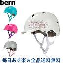 【GWもあす楽】[全品送料無料] バーン Bern ヘルメット 女の子用 バンディータ オールシーズン キッズ 自転車 スノーボード スキー スケボー BG03E Bandita スケートボード BMX あす楽