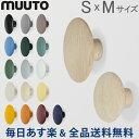 [全品送料無料]ムート Muuto THE DOTS COAT HOOKS ザ ドッツ コートフック S × Mサイズ 2個セット 壁掛け コートハンガー 北欧 雑貨 インテリア おしゃれ