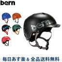 【GWもあす楽】[全品送料無料] バーン Bern ヘルメット 男の子用 バンディート オールシーズン キッズ 自転車 スノーボード スキー スケボー BB03E Bandito スケートボード BMX あす楽