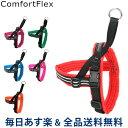 [全品送料無料] ComfortFlex...