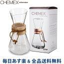 RoomClip商品情報 - [全品送料無料] Chemex ケメックス コーヒーメーカー マシンメイド 3カップ用 ドリップ式 CM-1C