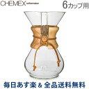 [全品送料無料]【コンビニ受取可】 Chemex ケメックス コーヒーメーカー マシンメイド