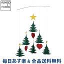 2点以上200円OFF [全品送料無料] FLENSTED mobiles フレンステッド モビール Christmas Tree 6 クリスマスツリー 6 091A 北欧