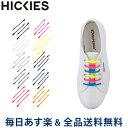 [全品送料無料] ヒッキーズ Hickies 靴ひも ゴム ...