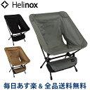 [全品送料無料] ヘリノックス Helinox 折りたたみイス タクティカルチェア Tactical C