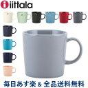 全品送料無料 イッタラ Iittala マグカップ ティーマ Teema 北欧 フィンランド 食器 コップ インテリア キッチン 北欧雑貨 Mug