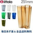 [全品送料無料] イッタラ iittala アルヴァ・アアルト Aalto フラワーベース 花瓶 251mm インテリア ガラス 北欧 フィンランド シンプル おしゃれ Vase あす楽