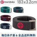 [全品送料無料] マンドゥカ Manduka ヨガ ストラップ 183×3.2cm プロップス 補助 UnfoLD Yoga Strap 6' 416016 Props ヨガ ストレッチ サポート バランス