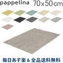 [全品送料無料] パぺリナ Pappelina ラグマット 70×50cm スベア Svea バスマット 洗面台 マット 北欧 インテリア 玄関マット