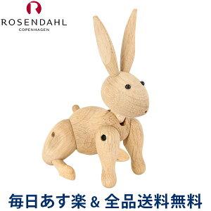 [全品送料無料] Rosendahl ローゼンダール EU正規品