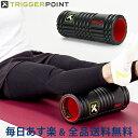 [全品送料無料] Trigger Point トリガーポイント GRID X グリッドX BLACK ブラック 00276 ストレッチ トレーニング セルフマッサージ