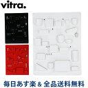 [全品送料無料]Vitra ヴィトラ UTEN.SILO ユテンシロ 壁掛け 文房具入れ UTEN.SILO I