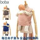 全品送料無料 ボバ Boba 抱っこひも ボバラップ Boba Wrap バンブー オーガニック 新生児 赤ちゃん コットン コンパクト ベビーキャリア スリング あす楽