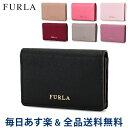 [全品送料無料] フルラ Furla カードケース 名刺入れ...