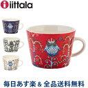 【お盆もあす楽】 [全品送料無料] イッタラ iittala タイカ コーヒーカップ Taika Cappucino Cup コップ カップ 北欧 食器 フィンランド あす楽