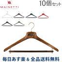 [全品送料無料] Mainetti マイネッティ SAR40CS Hanger サルトリアーレハンガー スーツ用ハンガー 10本セット 40cm あす楽