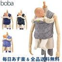 全品送料無料 ボバ Boba 抱っこひも ボバラップ Boba Wrap クラシック 新生児 赤ちゃん コットン コンパクト ベビーキャリア スリング 抱っこ紐 あす楽