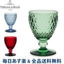 [全品送料無料]Villeroy & Boch ビレロイ&ボッホ Boston coloured White wine glass グリーン レッド ブルー あす楽