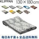 [全品送料無料] クリッパン Klippan ウール ブランケット 130×180cm 大判 ひざ掛け Wool Blankets 毛布 北欧 雑貨 インテリア