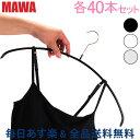 [全品送料無料]マワ MAWA ハンガー 各40本セット エコノミック 36cm 40cm マワハンガー mawaハンガー すべらない まとめ買い 機能的 インテリア 新生活