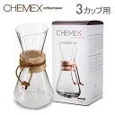 [全品送料無料]Chemex ケメックス コーヒーメーカー マシンメイド 3カップ用 ドリップ