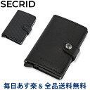 全品送料無料 セクリッド シークリッド Secrid ミニウォレット Mini Wallet 財布 レザー 871821528 カードケース パスケース 革 メンズ レディース キャッシュレス