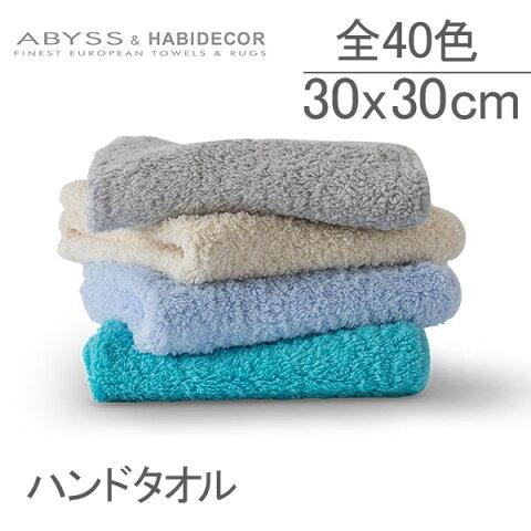 [全品送料無料]アビス&ハビデコール Abyss&Habidecor ハンドタオル 全40色 高級エジプト綿100% 上質な肌触り ボリューム Super Pile (スーパーパイル) 30×30cm 厚手 吸水