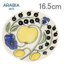 [全品送料無料]アラビア 皿 パラティッシ 16.5cm 1...