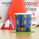[全品送料無料]アラビア カップ ムーミン 300mL 0.3L マグ 食器 調理器具 磁器 ムーミン トーベ・ヤンソン フィンランド 北欧 贈り物 Arabia Moomin Mug Cup 新生活