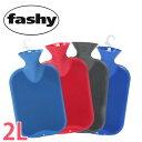 [全品送料無料]Fashy ファシー 湯たんぽ 2L Classic Hot Water Bottles 6440