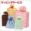 【袋ラッピングはあす楽対象外です】 ◆1...