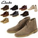[全品送料無料]クラークス Clarks デザートブーツ メンズ Desert boot レザー 本革 靴 カジュアル 履きやすい 快適 ショート