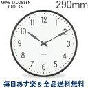 [全品送料無料]アルネ ・ ヤコブセン Arne Jacobsen ローゼンダール Rosendahl ウォールクロック 290mm ステーション 43643 Station 掛け時計 あす楽