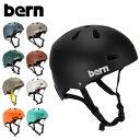[全品送料無料]バーン Bern ヘルメット メーコン オールシーズン 大人 自転車 スノーボード スキー スケボー VM2E Macon スケートボー..