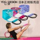 [全品送料無料]ヨガデザインラボ Yoga Design Lab ヨガストラップ 2.4m THE YOGA STRAP ボディ用ヨガベルト ロングサイズ ホットヨガ ..