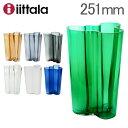 [全品送料無料] イッタラ iittala アルヴァ・アアルト 花瓶 ベース Aalto Vase インテリア フラワーベース 251mm