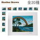 [全品送料無料]ヘザーブラウン Heather Brown アートプリント ハワイ 絵画 インテリア HB9 Open Edition Matted Art Prints 海 風景 ハワイアン 絵 アート