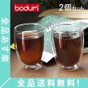 [全品送料無料] Bodum ボダム パヴィーナ ダブルウォールグラス 2個セット 0.35L Pavina 4559-10US Double Wall Thermo Cooler set of ..