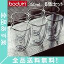 [全品送料無料]ボダム グラス ダブルウォールグラス パヴィーナ 6個セット 350mL タン